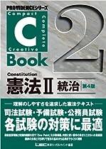 C-Book &#25010;&#27861;II(&#32113;&#27835;) <&#31532;4&#29256;> (PROVIDENCE&#12471;&#12522;&#12540;&#12474;)