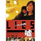 Lies 嘘〈ノーカット完全版〉 [DVD]