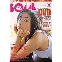 BOMB (ボム) 2005年 09月号
