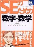 SEのための数字・数学 (「SEの現場」シリーズ)