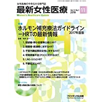 最新女性医療 Vol.5 No.1 特集:ホルモン補充療法ガイドライン2017年度版 -HRTの最新情報