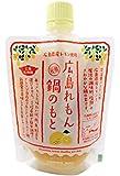 よしの味噌 広島れもん鍋のもと 180g×2個