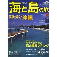 海と島の旅 2006年 09月号 [雑誌]
