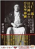 王仁三郎と日月神示のひな型神劇それは国際金融資本とイルミナティ崩壊の型だった! (5次元文庫)