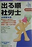出る順社労士 必修基本書〈2002年版〉 (出る順社労士シリーズ)