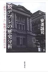 脱デフレの歴史分析―「政策レジーム」転換でたどる近代日本 単行本
