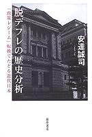 脱デフレの歴史分析―「政策レジーム」転換でたどる近代日本