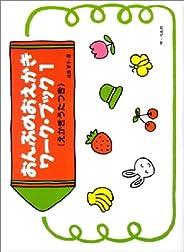 おんぷのおえかきワークブック 1 (えかきうたつき)