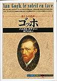 ゴッホ (「知の再発見」双書3)