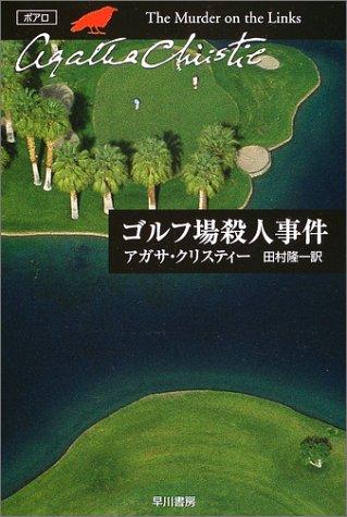 ゴルフ場殺人事件 (ハヤカワ文庫―クリスティー文庫)