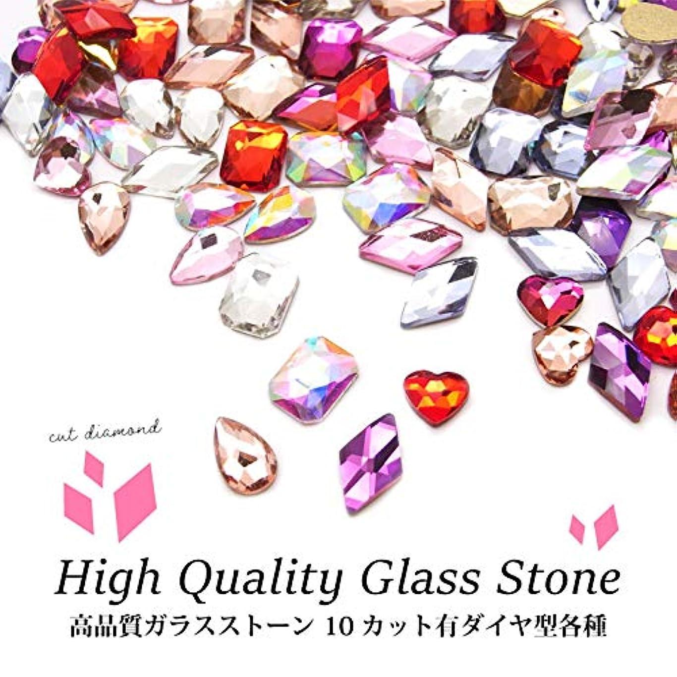 高い浮浪者忍耐高品質ガラスストーン 10 カット有ダイヤ型 各種 5個入り (6.ライトローズ)
