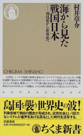 海から見た戦国日本―列島史から世界史へ (ちくま新書)の詳細を見る