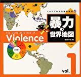 くらべてわかる世界地図〈1〉暴力の世界地図 (くらべてわかる世界地図 (1))