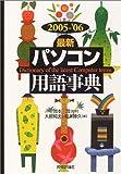 最新パソコン用語事典〈2005‐'06年版〉