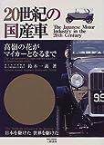 20世紀の国産車―高嶺の花がマイカーとなるま...
