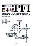 完全網羅 日本版PFI―基礎からプロジェクト実現まで