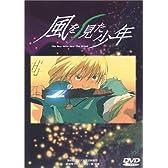 風を見た少年 [DVD]
