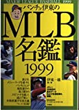パンチョ伊東のMLB名鑑 (1999) (B.B.mook―スポーツシリーズ (107))