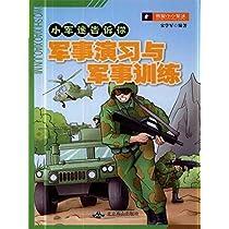 军事演习与军事训练 (Chinese Edition)