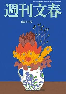 週刊文春 6月1日号の書影
