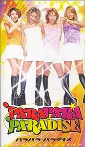 パラパラ・パラダイス [VHS]