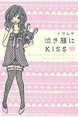 泣き顔にKISS (上) 単行本