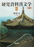 研究資料漢文学〈第8巻〉歴史(2)―十八史略