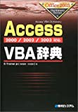 2000/2002/2003対応AccessVBA辞典 (Office 2003 dictionary series)