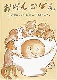 おだんごぱん―ロシアの昔話 (日本傑作絵本シリーズ) 画像