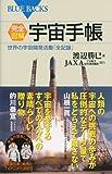 MMX CG|火星衛星探査計画(MMX)CG