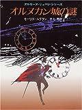 オルヌカン城の謎 (創元推理文庫 107-16 アルセーヌ・リュパン・シリーズ)