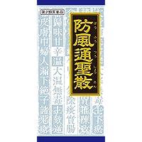 【第2類医薬品】防風通聖散料エキス顆粒クラシエ 45包