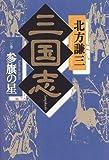 三国志〈2〉参旗の星 (ハルキ文庫―時代小説文庫)