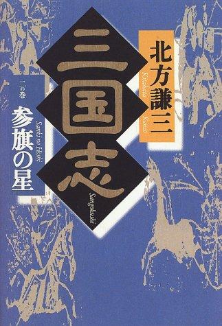 三国志〈2〉参旗の星 (ハルキ文庫―時代小説文庫)の詳細を見る