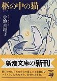 柩の中の猫 (新潮文庫)
