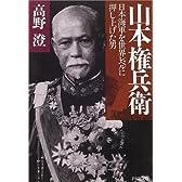 山本権兵衛―日本海軍を世界レベルに押し上げた男 (PHP文庫)