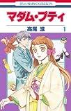 マダム・プティ 第1巻 (花とゆめCOMICS) -