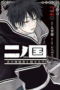 二ノ国 光の後継者と猫の王子(2) (週刊少年マガジンコミックス)