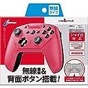 【連射/背面ボタン搭載】 CYBER ジャイロコントローラー 無線タイプ ( SWITCH 用) ピンク