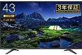 ハイセンス Hisense 43V型 液晶 テレビ 43A50 フルハイビジョン 外付けHDD裏番組録画……