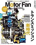 MOTOR FAN illustrated - モーターファンイラストレーテッド - Vol.148 (モーターファン別冊)