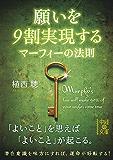 願いを9割実現する マーフィーの法則 (中経の文庫)