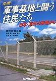 ルポ軍事基地と闘う住民たち―日本・海外の現場から