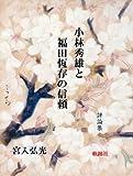 小林秀雄と福田恆存の信頼―評論集