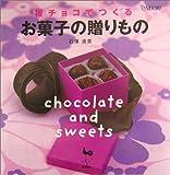 板チョコでつくるお菓子の贈りもの