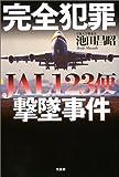 完全犯罪 JAL123便撃墜事件