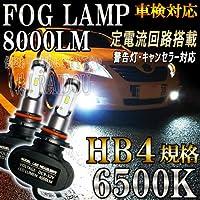 クラウン アスリート H11.9~H15.11 JZS17系 LED フォグランプ HB4 9006 ファンレス 6500k ホワイト 車検対応