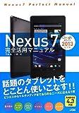 Nexus7 2013モデル 完全活用マニュアル