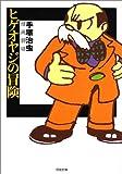 ヒゲオヤジの冒険 (河出文庫―手塚治虫漫画劇場)