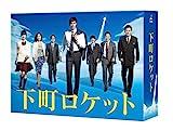 下町ロケット -ディレクターズカット版- Blu-ray BOX[Blu-ray/ブルーレイ]